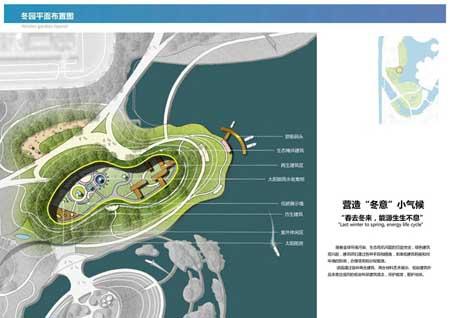 2016225161244468 某生态岛项目规划概念设计方案