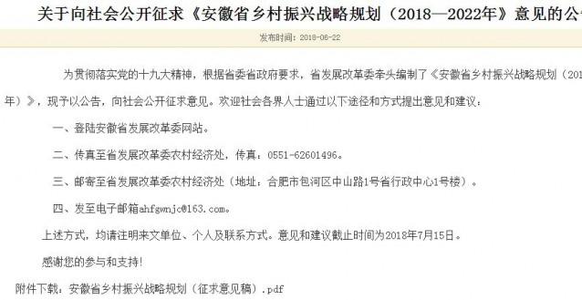 安徽乡村振兴规划:2020年实现现行标准下农村贫困人口全部脱贫
