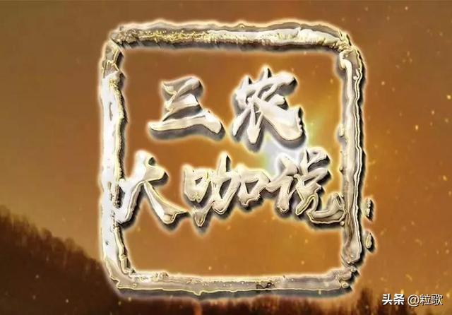 开播啦!《中国农资秀》大型网络直播节目《三农大咖说》开播啦