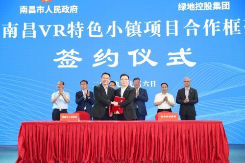 绿地中国V谷—南昌VR特色小镇签约打造VR产业高地
