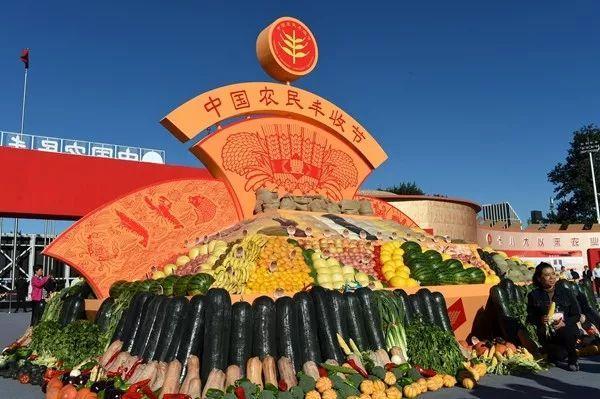 中农办、农业农村部等 13 部门联合发文,今年的农民丰收节要这么办