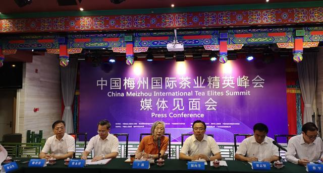 中国梅州国际茶业精英峰会将于9月举办