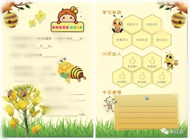 """五一亲子游探索蜜蜂的秘密,带你解锁""""遛娃""""新姿势!"""