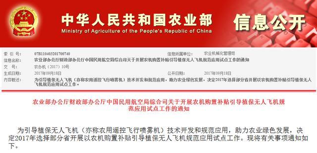 好消息:新增一项农业补贴政策,最高补贴3万元!