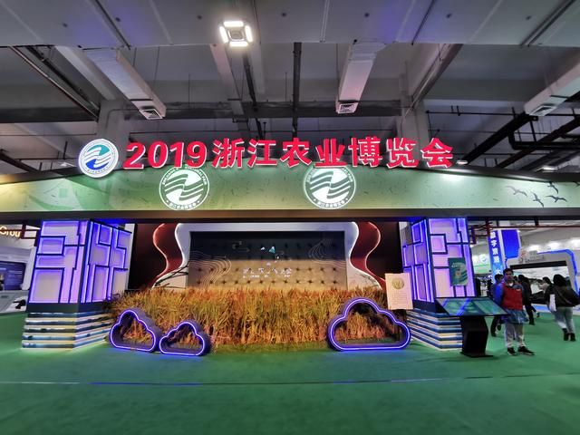 """2019浙江农业博览会开幕!一起去""""逛吃"""""""