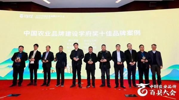 2019中国农业品牌百县大会在浙江大学举行