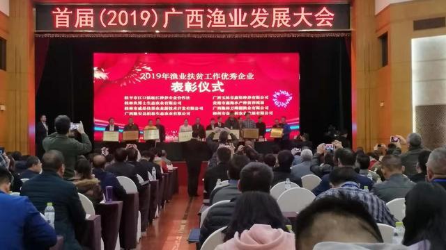 首届(2019)广西渔业发展大会暨广西现代渔业技术培训班在南宁举办