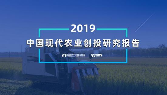 2019年现代农业创投研究报告:投融资金额持续攀升(可下载)