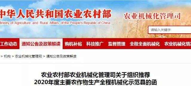 三农政策丨农业农村部将评价认定100个左右示范县,符合条件的速报!