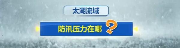 长江流域堤防长时间高水位浸泡,目前防汛工作的重点现在集中在哪里?